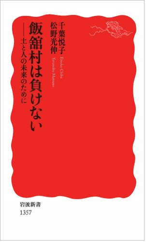 飯舘村は負けない――土と人の未来のために (岩波新書)の詳細を見る