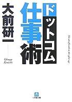 ドットコム仕事術 (小学館文庫)