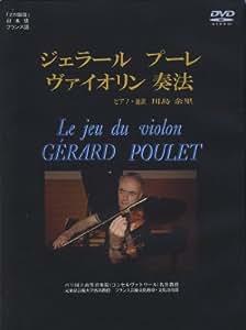 ジェラールプーレ ヴァイオリン奏法 DVD2枚組(CGVD1021)