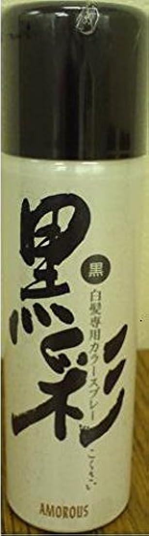 【アモロス】黒彩 ダーリングカラースプレー 71A(黒) 135ml ×10個セット