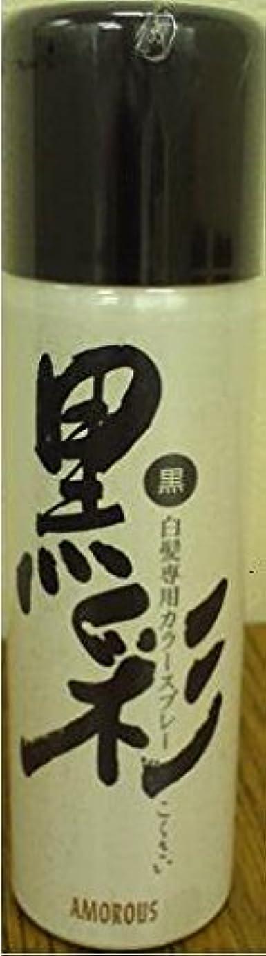【アモロス】黒彩 ダーリングカラースプレー 71A(黒) 135ml ×3個セット