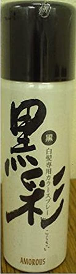 飲み込むまっすぐにする余剰【アモロス】黒彩 ダーリングカラースプレー 71A(黒) 135ml ×10個セット