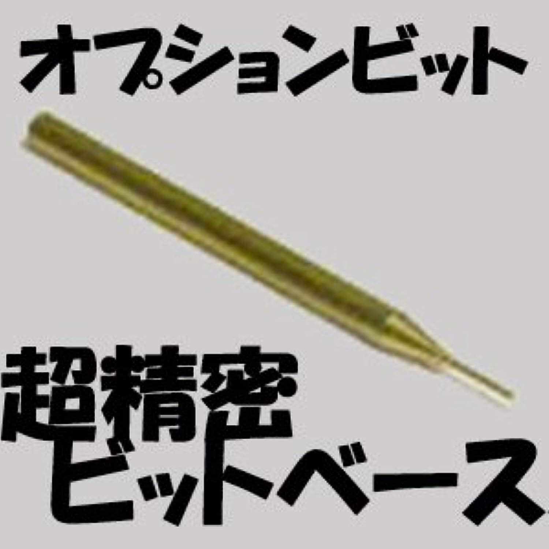 十和田技研 超精密ビットベース 3本組 ヒートペン Easy Welder 用 オプションビット HP-B106