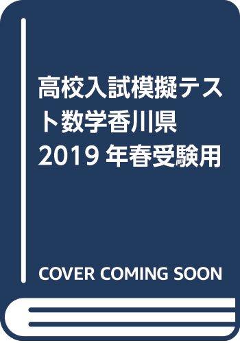 高校入試模擬テスト数学香川県2019年春受験用