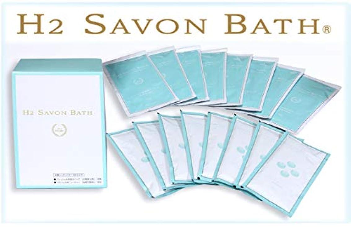 優しさ多くの危険がある状況予算H2 SAVON BATH 【箱入り8回分入り】