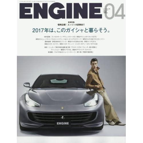 ENGINE 2017年 04 月号 [雑誌]