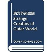 東方外來韋編 Strange Creators of Outer World. 2019 Spring!
