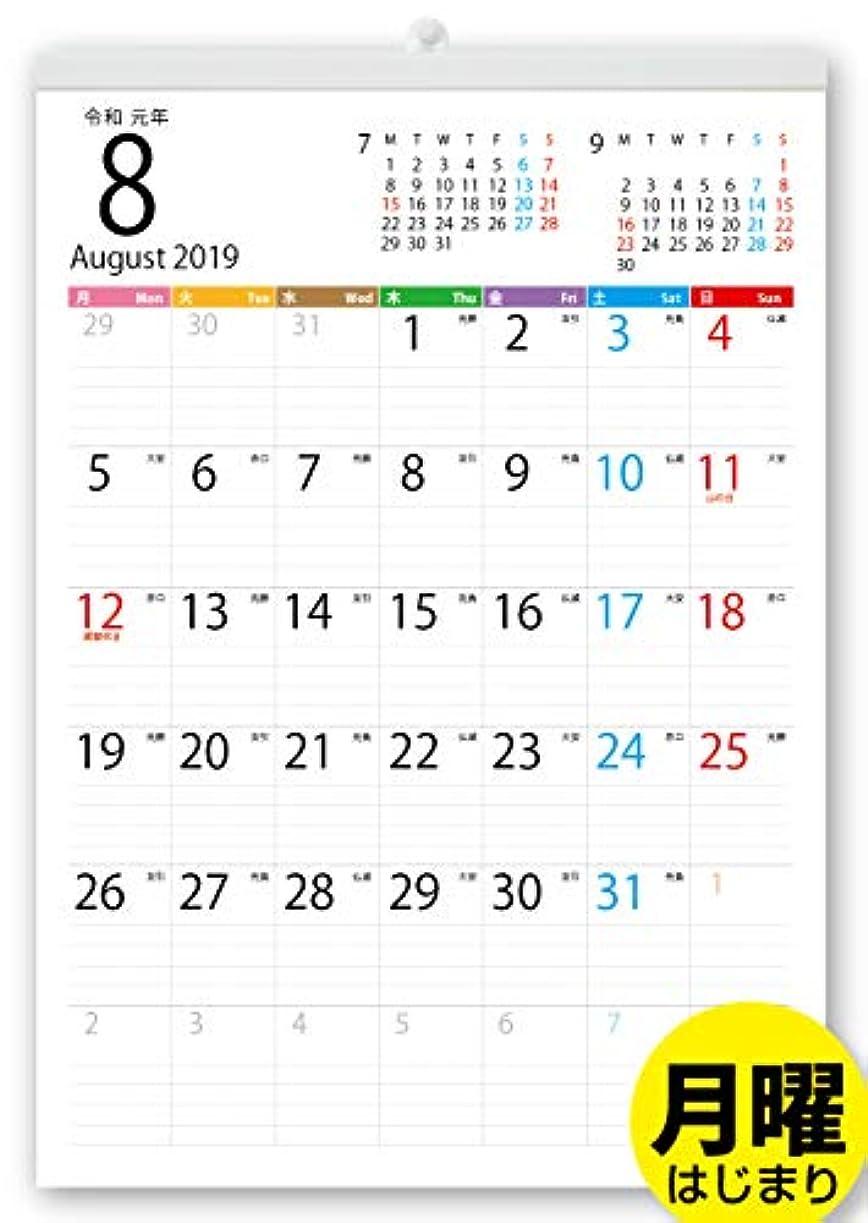 波紋雹アナリストボーナス付 2019年8月~(2020年8月付)月曜はじまり タテ長ファミリー壁掛けカレンダー(六曜入) A3サイズ[H]