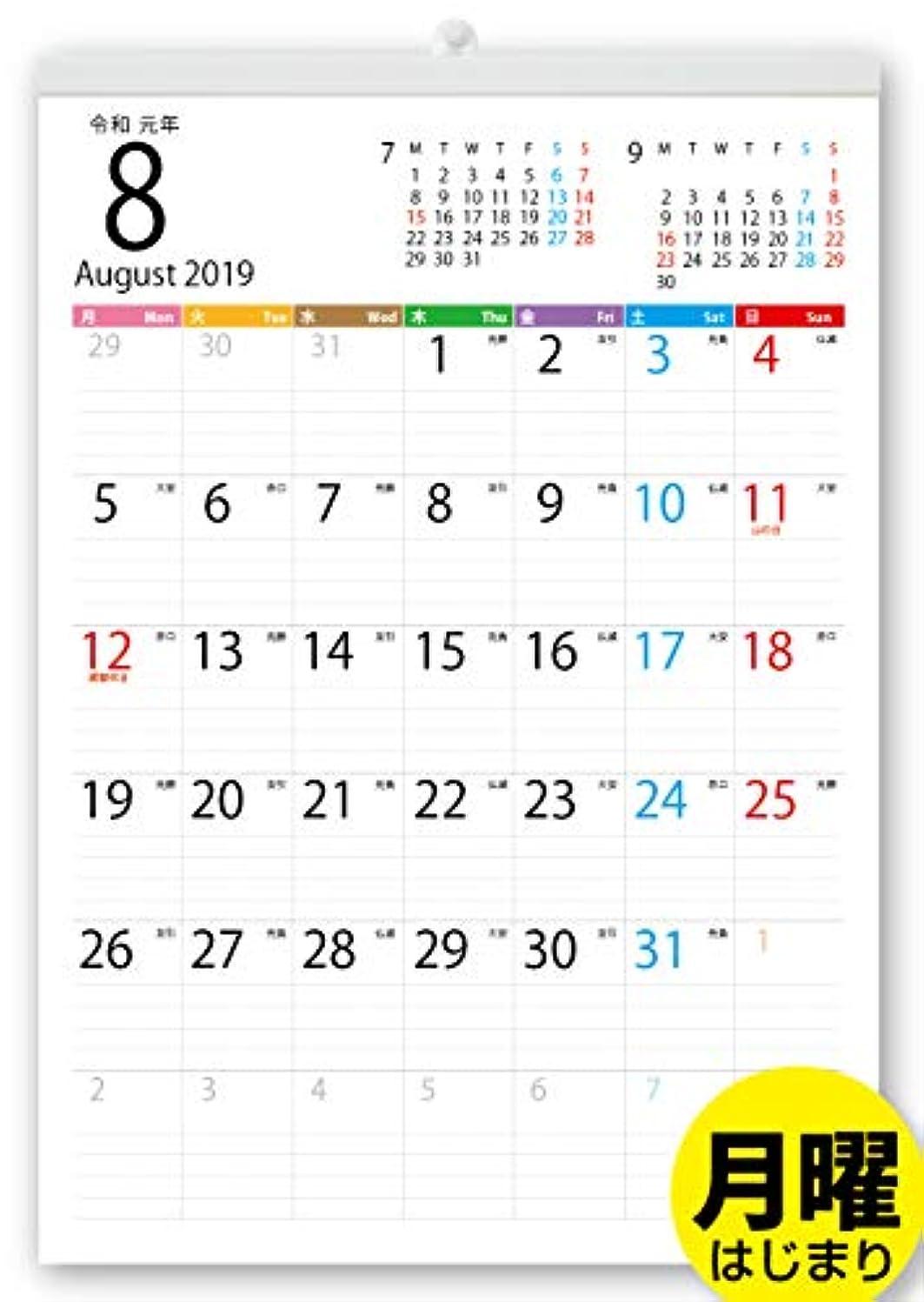 自分自身ホラーセンブランスボーナス付 2019年8月~(2020年8月付)月曜はじまり タテ長ファミリー壁掛けカレンダー(六曜入) A3サイズ[H]