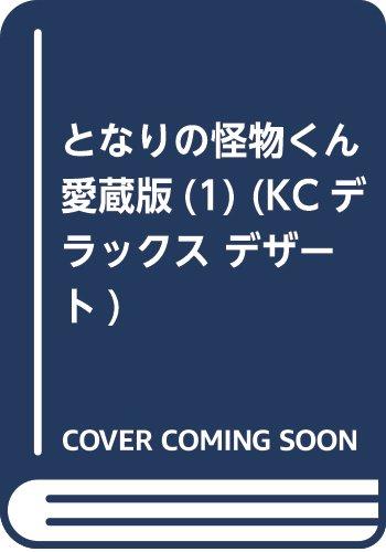 となりの怪物くん愛蔵版(1) (KCデラックス デザート)