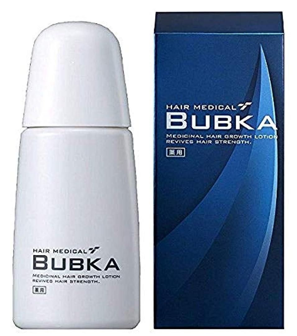 ほとんどの場合ピアニスト日光【BUBKA ブブカ 】新型 濃密育毛剤 ブブカ-003M (内容量:120ml 約1ヶ月分)(医薬部外品)