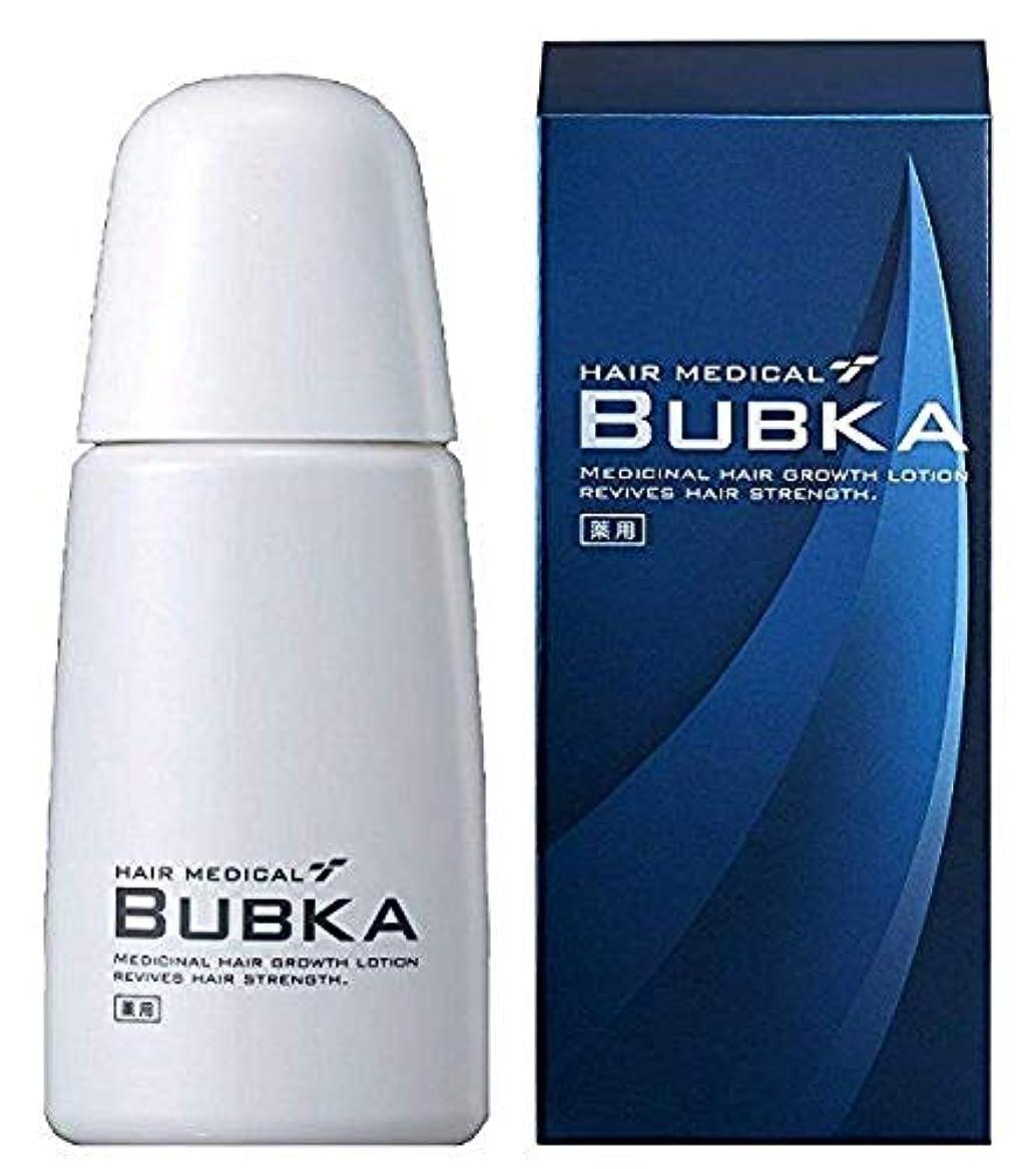 省略する第五お誕生日【BUBKA ブブカ 】新型 濃密育毛剤 ブブカ-003M (内容量:120ml 約1ヶ月分)(医薬部外品)