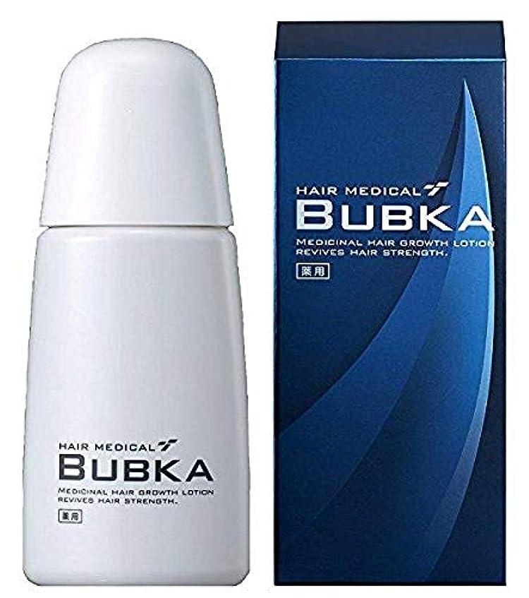 を通して酸化物ゼロ【BUBKA ブブカ 】新型 濃密育毛剤 ブブカ-003M (内容量:120ml 約1ヶ月分)(医薬部外品)