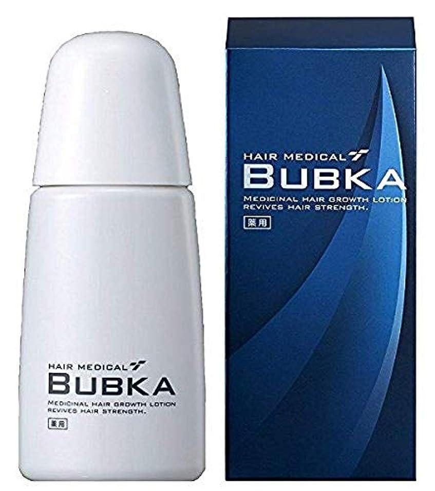 宿題をする集中鯨【BUBKA ブブカ 】新型 濃密育毛剤 ブブカ-003M (内容量:120ml 約1ヶ月分)(医薬部外品)