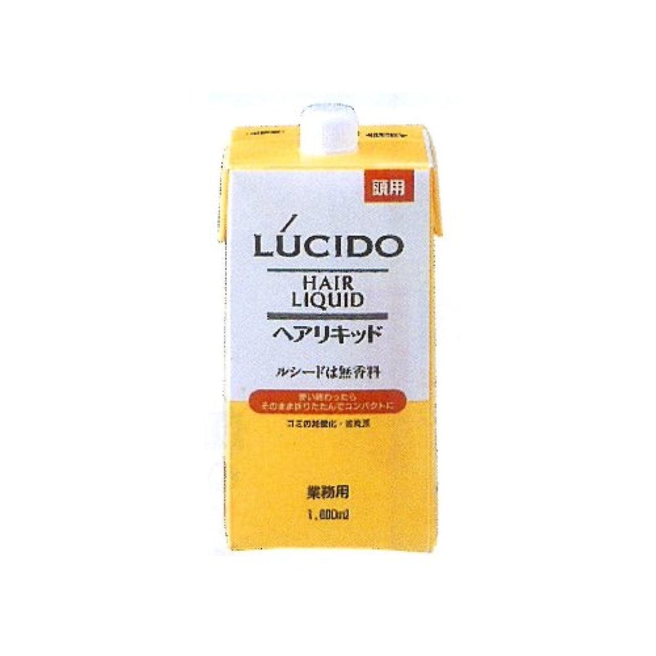 モジュール乳製品どうやらルシード ヘアリキッド 1,000ml