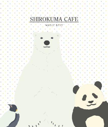 しろくまカフェ ミュージックベスト[CDのみ]の詳細を見る