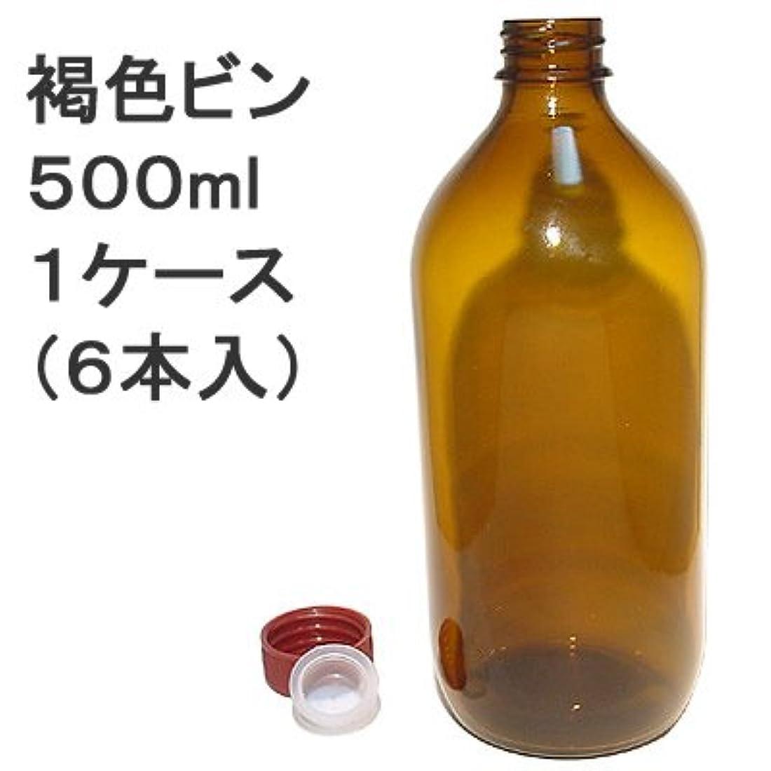 踏みつけ牛盆遮光瓶(中栓付) 褐色 500ml 1ケース(6本入)