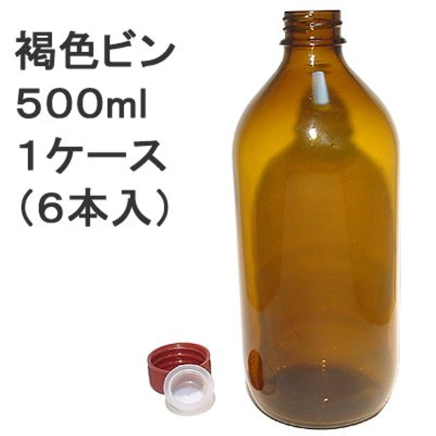接地群れ鰐遮光瓶(中栓付) 褐色 500ml 1ケース(6本入)