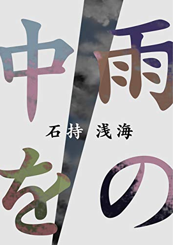 [画像:雨の中を (Kindle Single)]