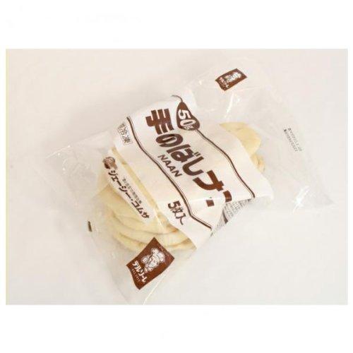 【業務用】デルソーレ ナン 50g×5枚 冷凍