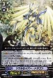 カードファイト!! ヴァンガード 【 ソウルセイバー・ドラゴン [SP] 】 BT02-S04-SP ≪竜魂乱舞≫