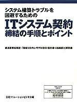 ITシステム契約 締結の手順とポイント
