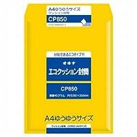 オキナ エコクッション封筒 A4ゆうゆうサイズ CP850 / 10セット