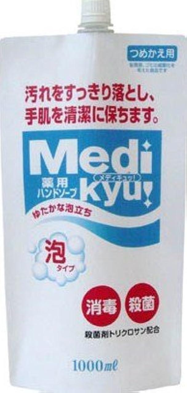 オーナー酸っぱいコンドームロケット石鹸 薬用ハンドソープ メディキュッ 泡タイプ 詰替用 1000ml×12点セット (4571113800659)