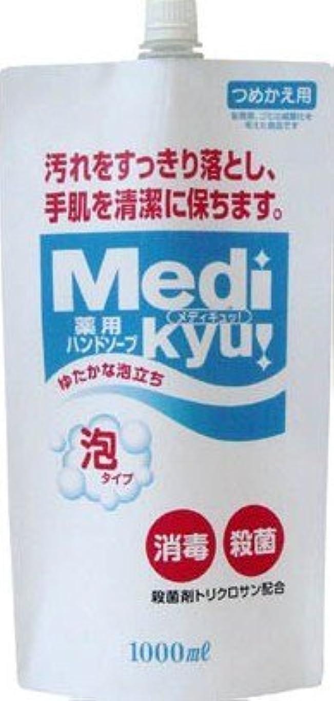 貞抗生物質インレイロケット石鹸 薬用ハンドソープ メディキュッ 泡タイプ 詰替用 1000ml×12点セット (4571113800659)