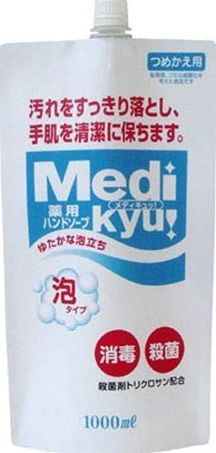 ロケット石鹸 薬用ハンドソープ メディキュッ 泡タイプ 詰替用 1000ml×12点セット (4571113800659)