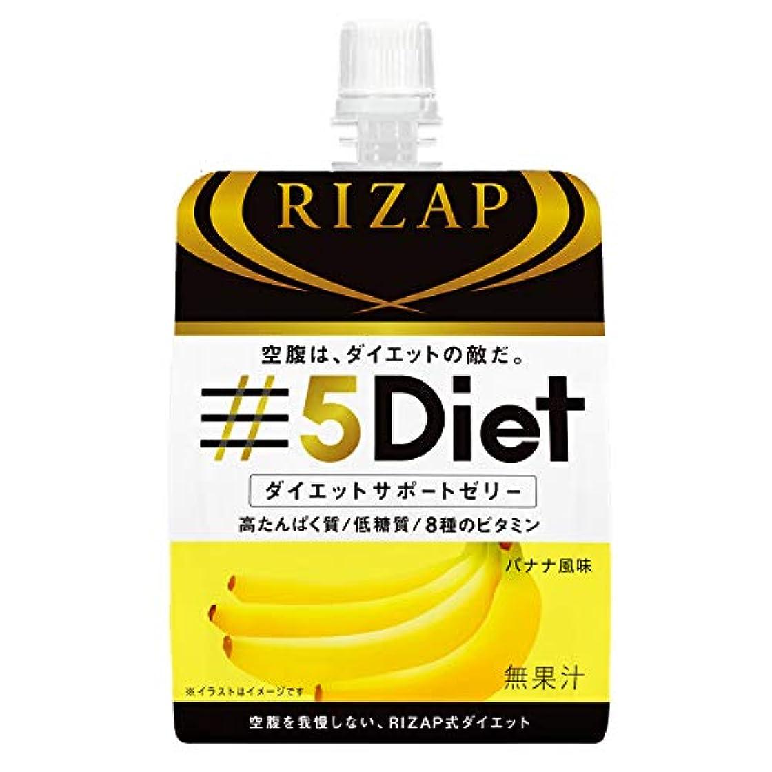 上陸再生枕RIZAP ライザップ 5Diet ダイエットサポートゼリー バナナ風味(180g×6個)×5箱