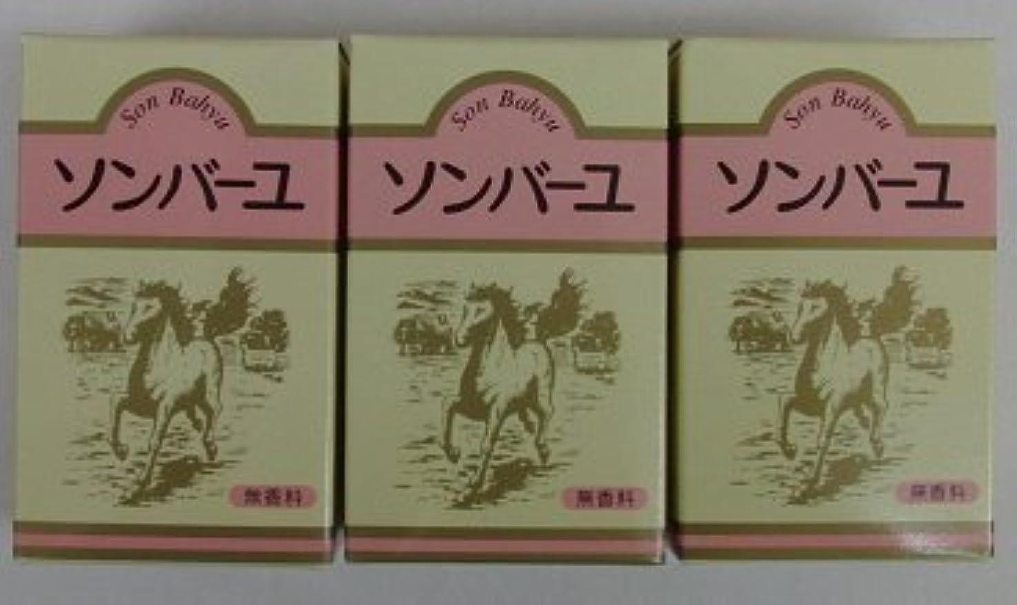 よろしく鹿大いにソンバーユ 無香料 70mlx3個セット