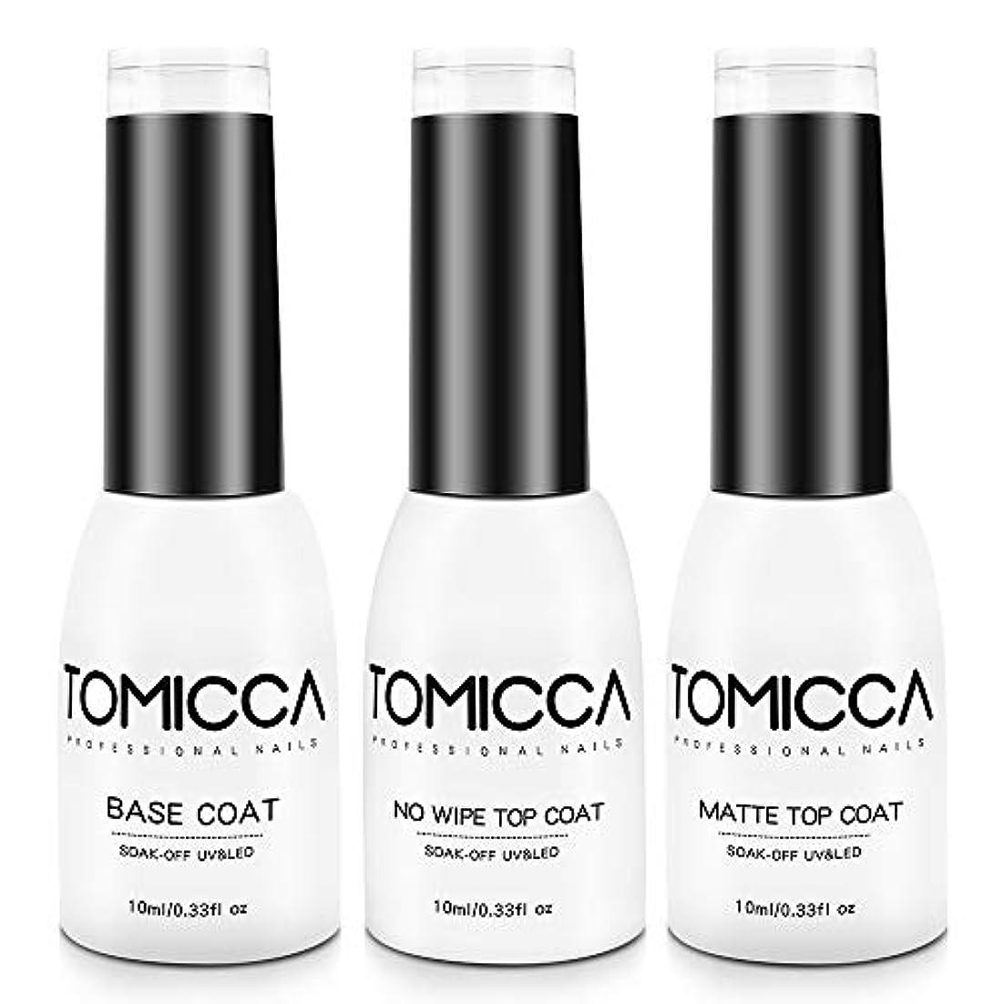 ほこり十分な潤滑するTOMICCA ジェルネイル トップコート マットトップコート ベースコート 3本セット10ml 拭き取り不要 UV/LED対応