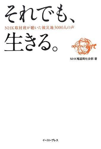 それでも、生きる。 NHK取材班が聴いた被災地3000人の声の詳細を見る