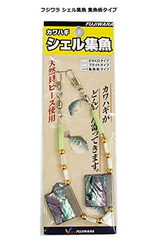 フジワラ シェル集魚 集魚板タイプ