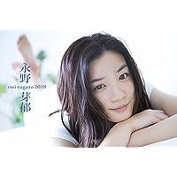 永野芽郁 オフィシャル カレンダー 2018 Loppi HMV オリジナル特典 限定 ボーナスページ付き