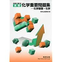化学重要問題集 2014―化学基礎・化学