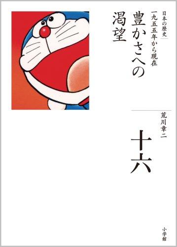 豊かさへの渇望 (全集 日本の歴史 16)の詳細を見る