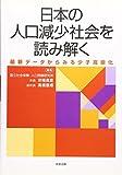 日本の人口減少社会を読み解く―最新データからみる少子高齢化