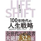LIFE SHIFT(ライフ?シフト)