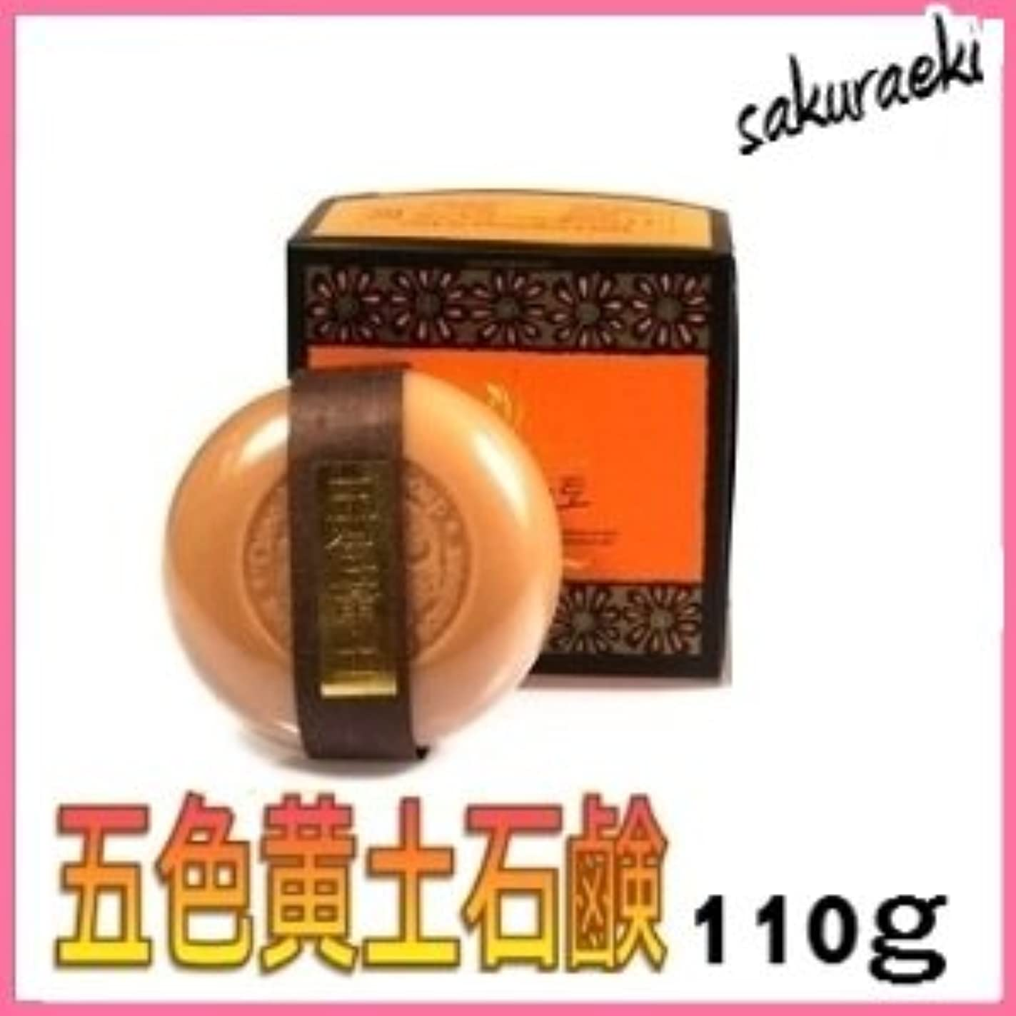 韓国 天然五色 黄土石鹸 110g【韓国コスメ】