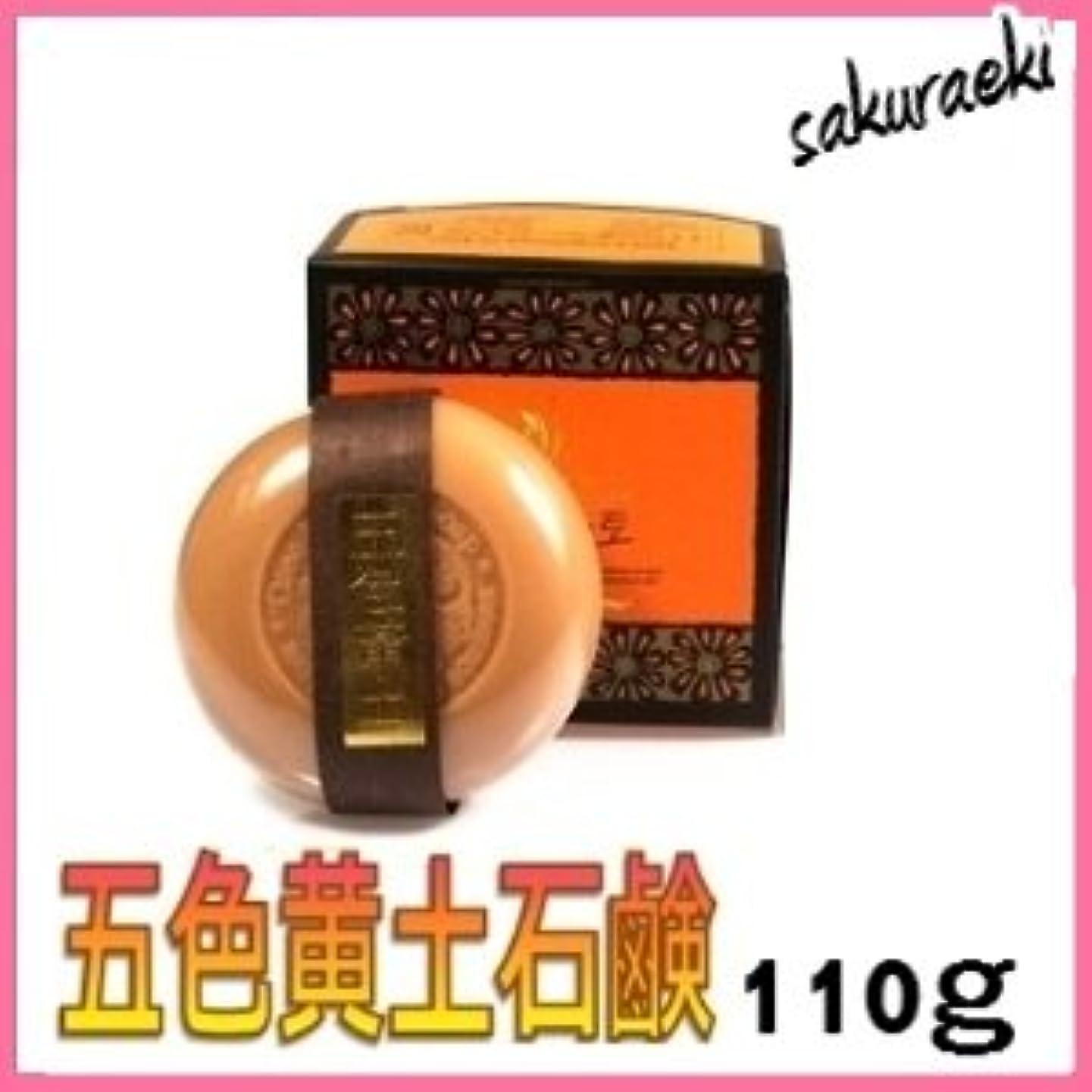 事実上廃止する硬化する韓国 天然五色 黄土石鹸 110g【韓国コスメ】
