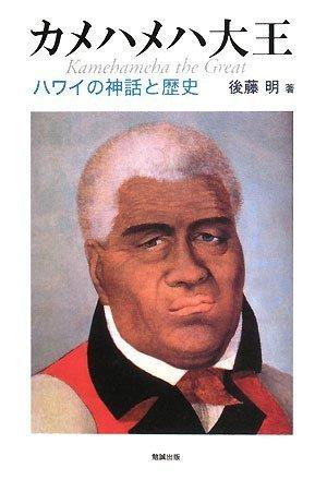 カメハメハ大王 ハワイの神話と歴史の詳細を見る