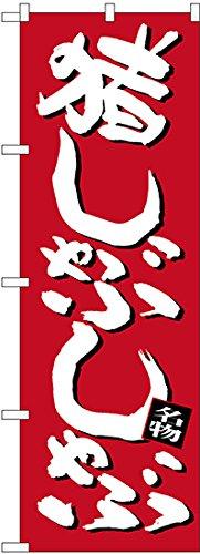 のぼり旗 猪しゃぶしゃぶ SNB-3360 (受注生産)