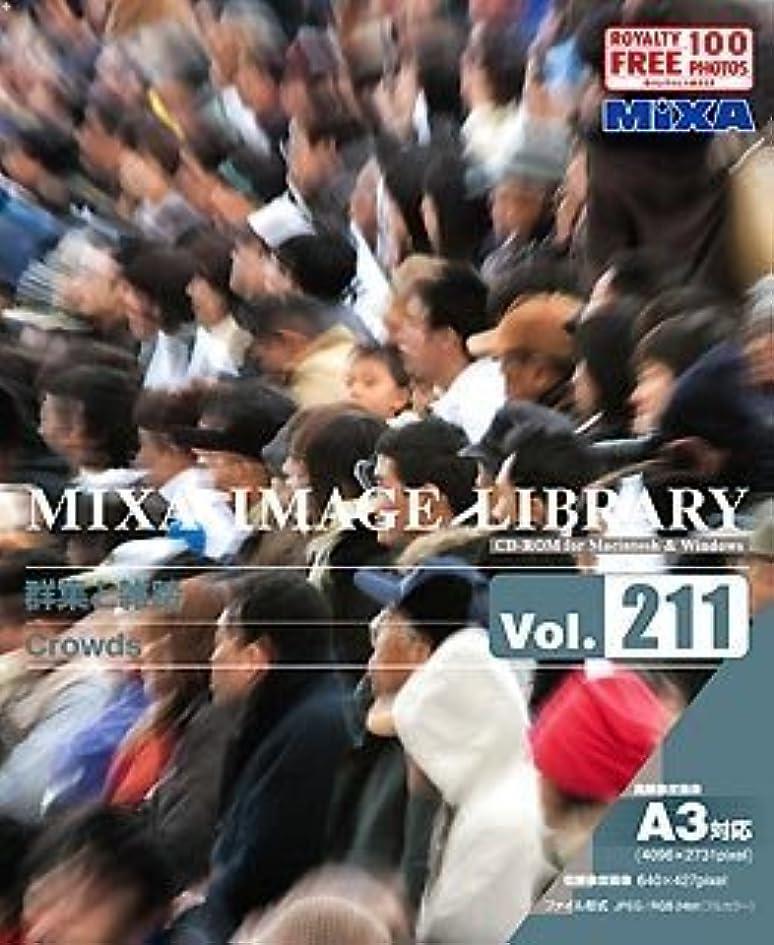 簡単に六アンタゴニストMIXA Image Library Vol.211 群衆と雑踏