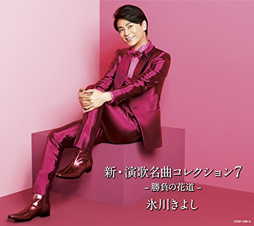 新・演歌名曲コレクション7 -勝負の花道--氷川きよし