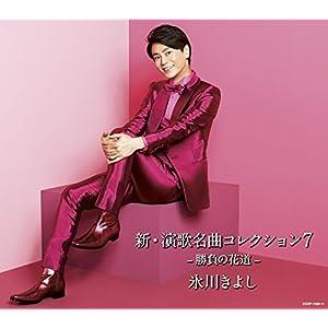 新・演歌名曲コレクション7-勝負の花道- <Aタイプ初回限定盤DVD付き>