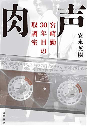 肉声 宮﨑勤 30年目の取調室 (文春e-book)