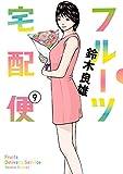 フルーツ宅配便 (9) (ビッグコミックス)