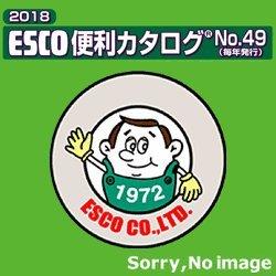エスコ ESCO AC100V/950W 衣類スチーマー EA763AN-52A...